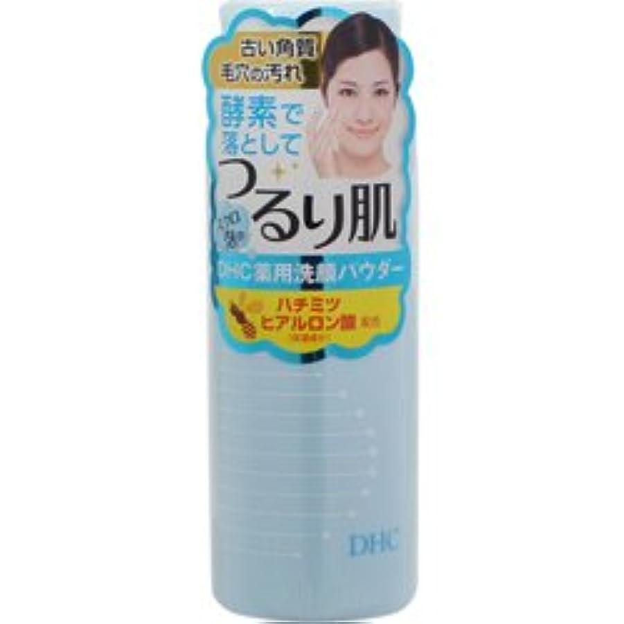 津波気配りのあるおもてなし【DHC】薬用洗顔パウダーSS 50g ×10個セット