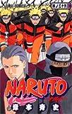 NARUTO (巻ノ36) (ジャンプ・コミックス)