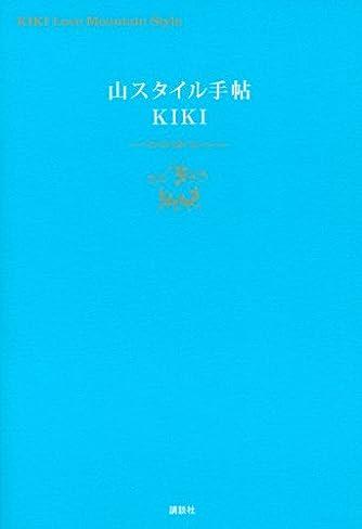 山スタイル手帖 (講談社の実用BOOK)