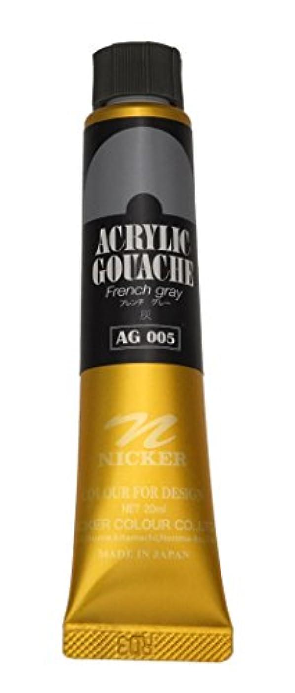 致命的必需品コショウニッカー アクリル絵具 アクリックガッシュ フレンチグレー AG005 20ml(6号)