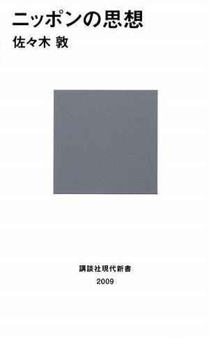 ニッポンの思想 (講談社現代新書)