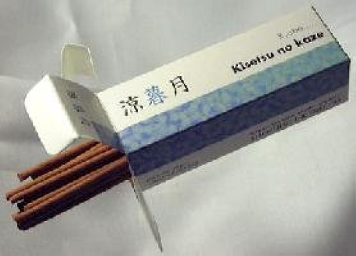 鷲助言連想松栄堂四季の風 涼暮月(リョーボツキ) スティックお香20本入