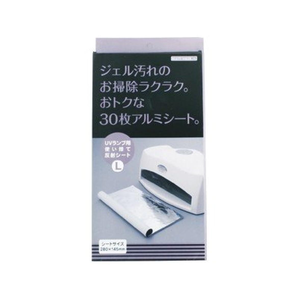 自己尊重順応性のある提供するビューティーネイラー ネイルケア UVランプ用使い捨て反射シートL UVH-2