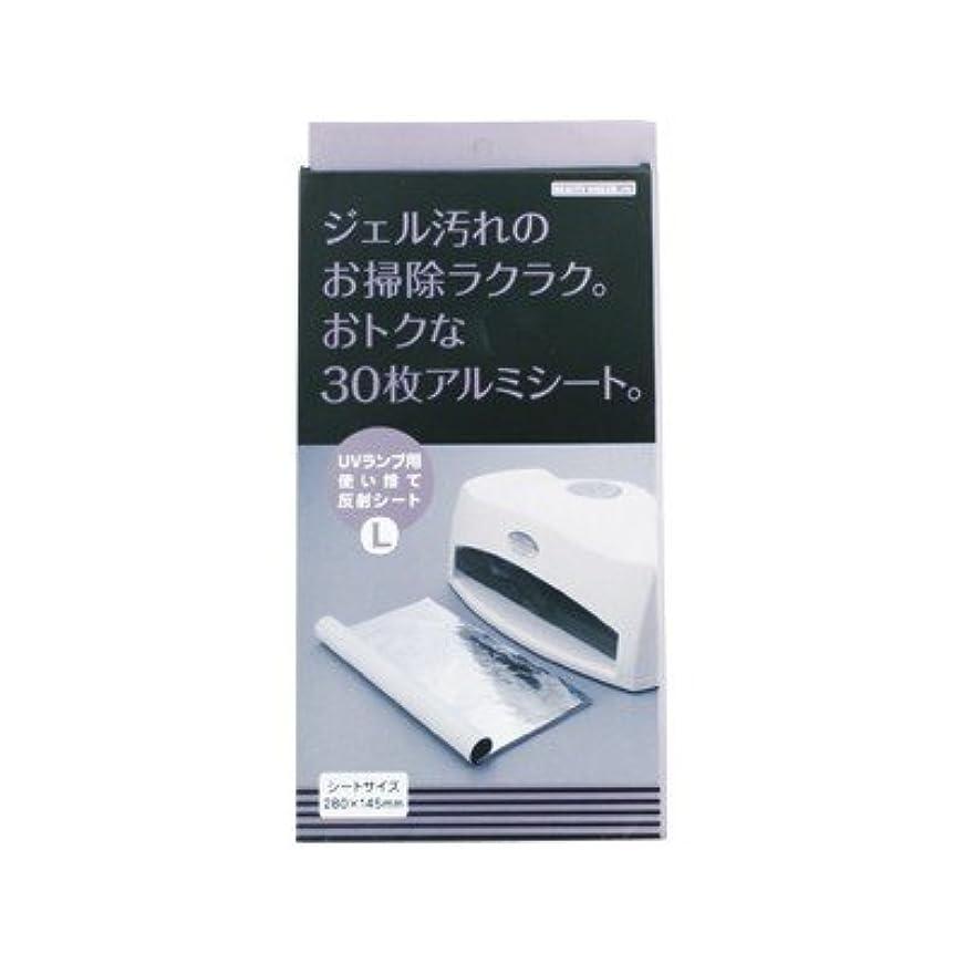 ダメージ植生作動するビューティーネイラー ネイルケア UVランプ用使い捨て反射シートL UVH-2
