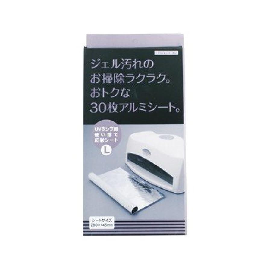 長椅子包帯事業内容ビューティーネイラー ネイルケア UVランプ用使い捨て反射シートL UVH-2