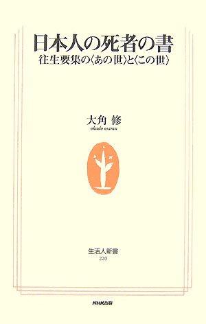 日本人の死者の書―往生要集の「あの世」と「この世」 (生活人新書)の詳細を見る