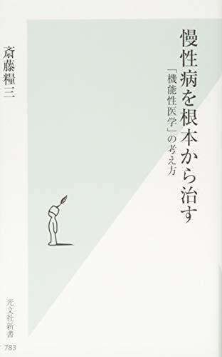慢性病を根本から治す 「機能性医学」の考え方 (光文社新書)の詳細を見る