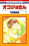 オコジョさん (2) (花とゆめCOMICS)