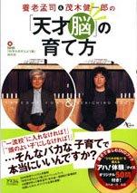 養老孟司&茂木健一郎の「天才脳」の育て方 (AC MOOK)の詳細を見る