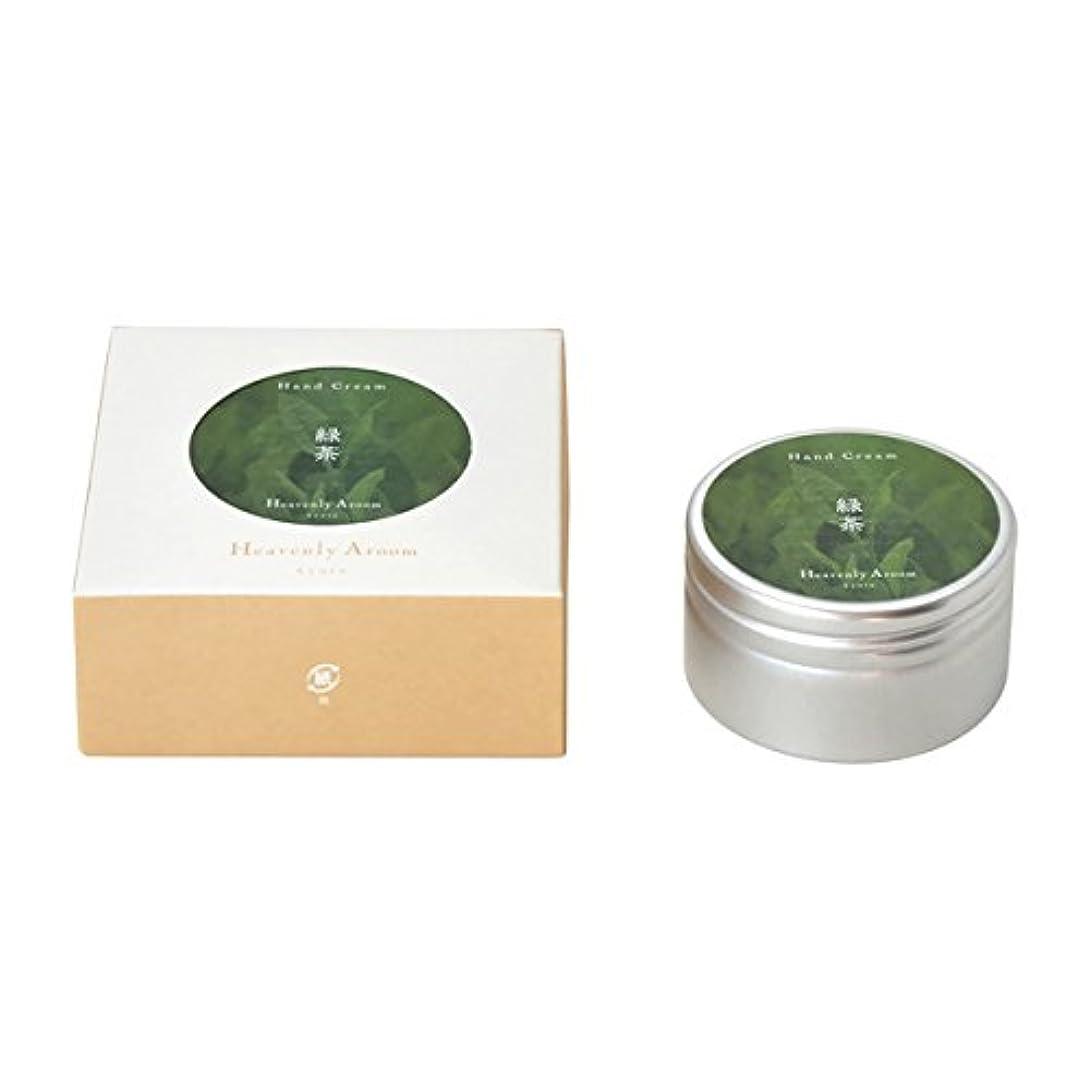 ドラム高度なもっと少なくHeavenly Aroom ハンドクリーム 緑茶 30g