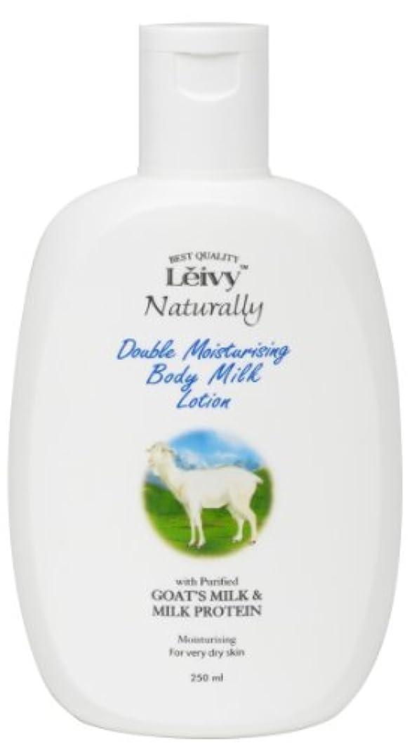 不毛是正羊の服を着た狼Leivy(レイヴィー) ボディローション ゴートミルク&ミルクプロテイン 250ml