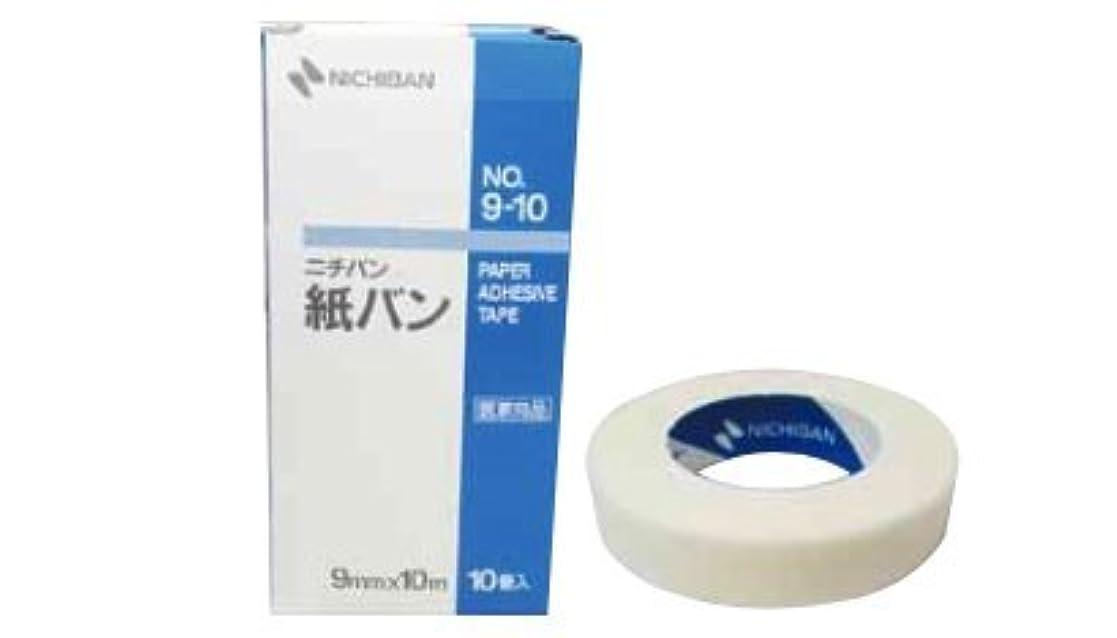 リール目覚める強打ニチバン 紙バン 1巻