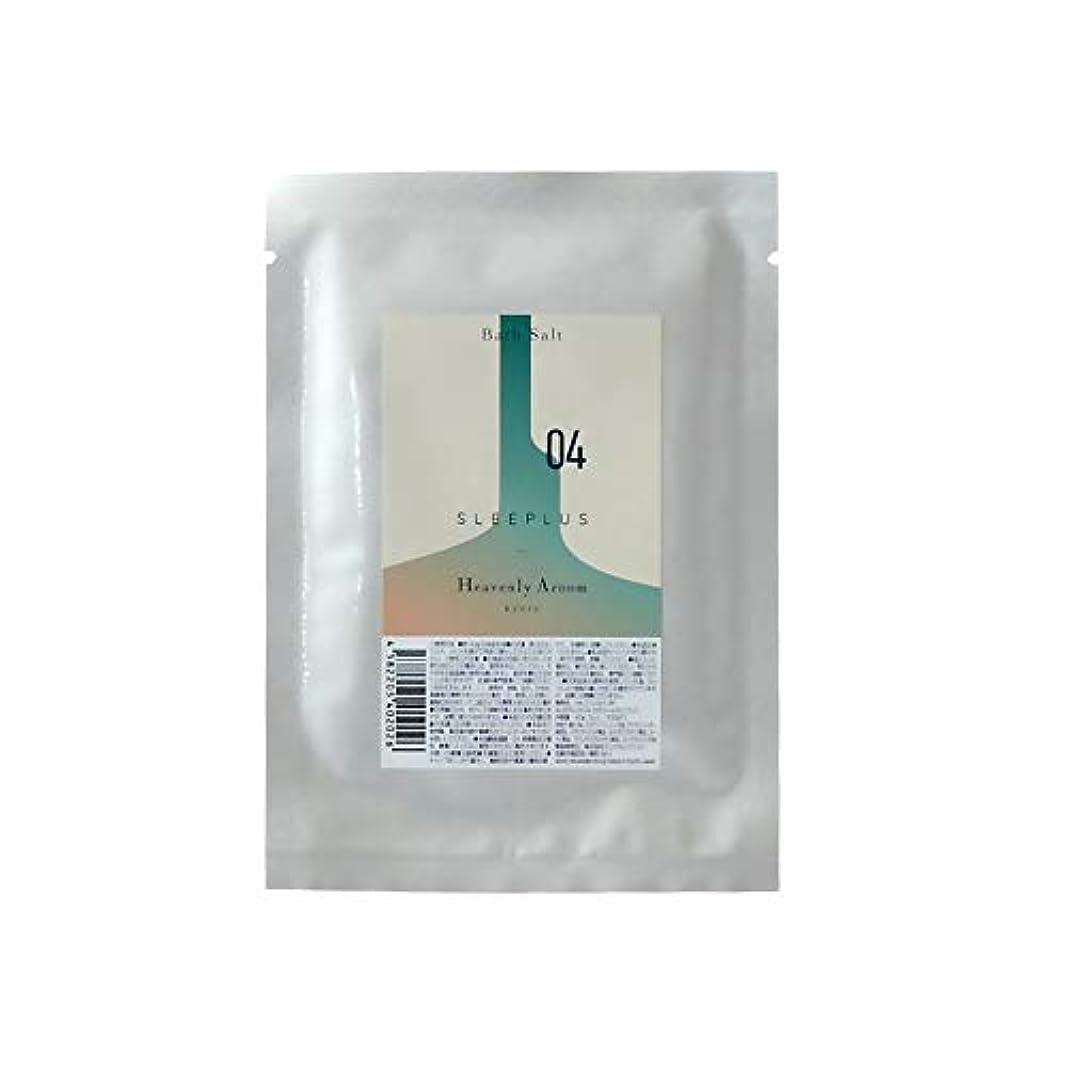 重くする圧倒的完全に乾くHeavenly Aroom バスソルト SLEEPLUS 04 カモミールサイプレス 40g