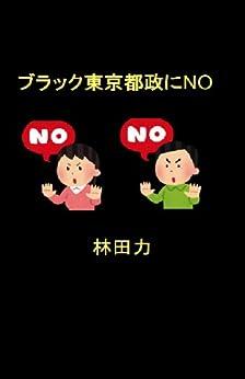 No More Dark Tokyo Politics (Japanese Edition) by [Riki, Hayashida]