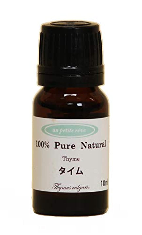 一生有用褐色タイム  10ml 100%天然アロマエッセンシャルオイル(精油)