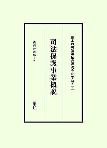 司法保護事業概説 (日本の司法福祉の源流をたずねて)の詳細を見る
