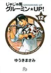 じゃじゃ馬グルーミン★UP! (12) (小学館文庫)