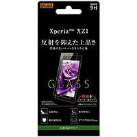 レイ・アウト Xperia XZ1(SO-01K/SOV36/SoftBank)用 液晶保護ガラスフィルム 9H 反射防止 RT-XZ1F/HG