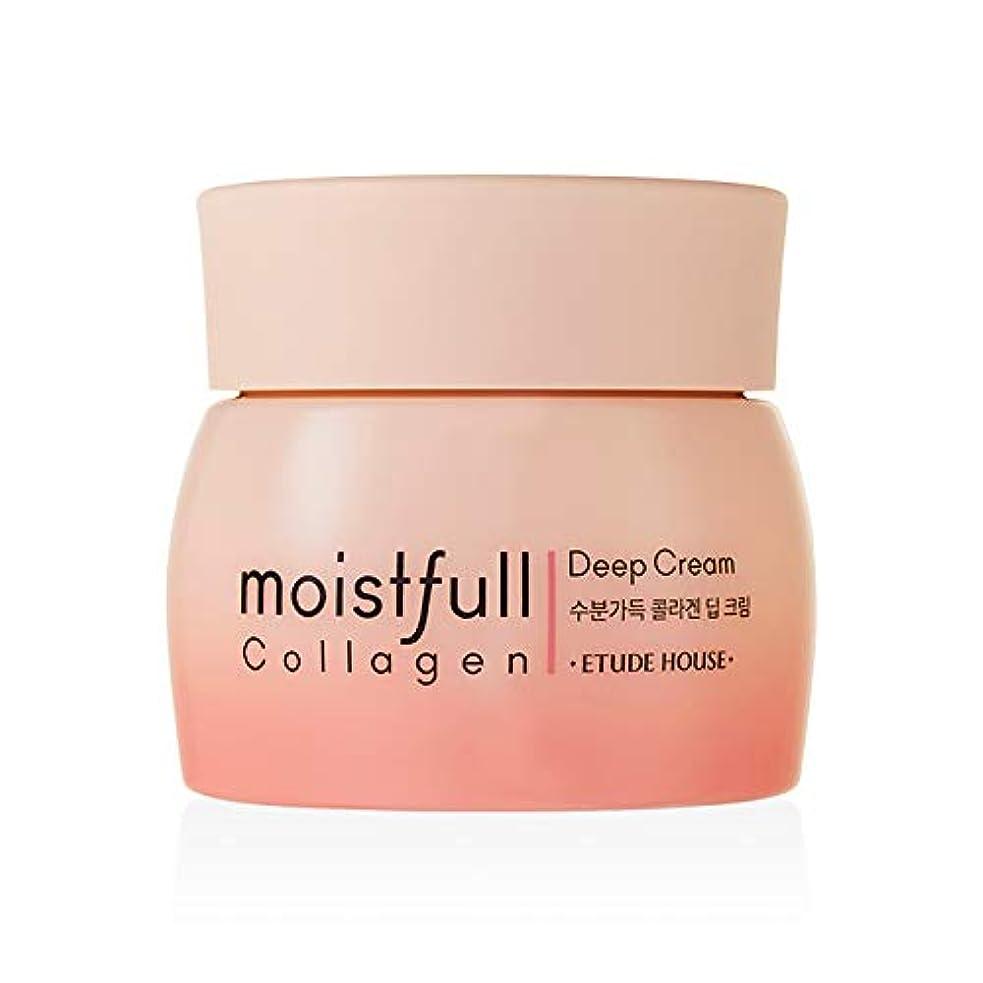 明らか空いているストレージエチュードハウス モイストフルCL リッチクリーム 75ml / ETUDE HOUSE Moistfull Collagen Deep Cream 75ml [並行輸入品]