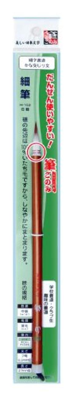 間違えたインチ必需品広島筆 書道 筆 白鶴(筆ごのみ装着) H-102 7号