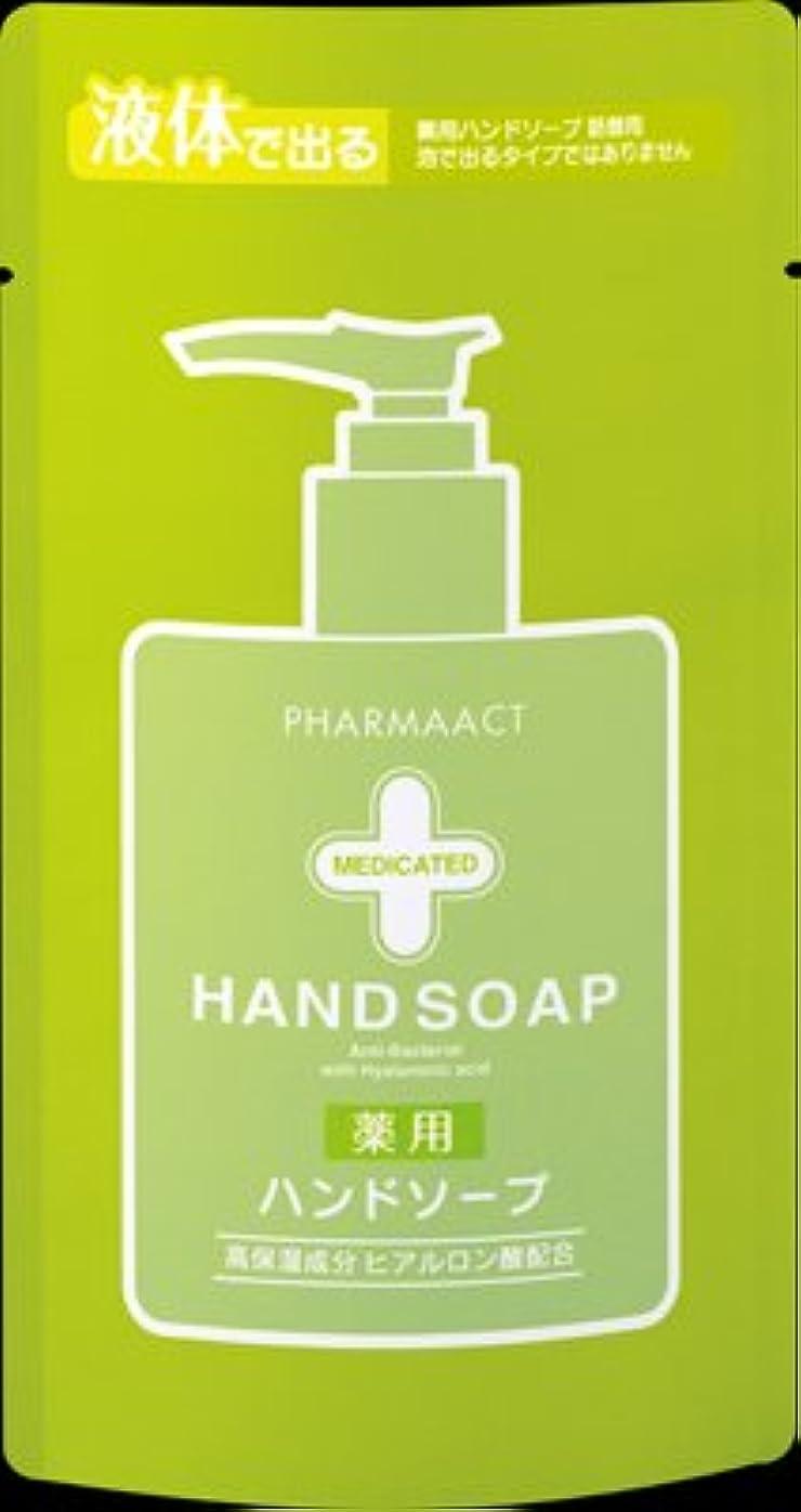意図まっすぐ十分熊野油脂 ファーマアクト 薬用 ハンドソープ 詰替用 200ML×48個セット さわやかなフレッシュフローラルの香り 医薬部外品
