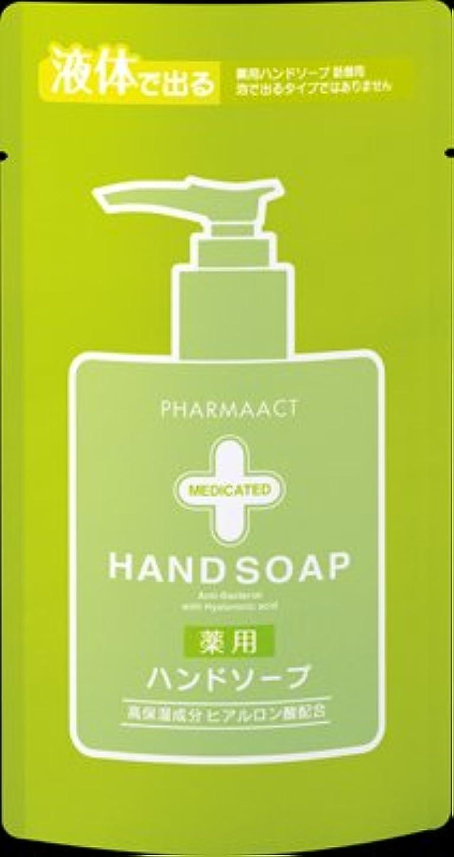 違反する区画全く熊野油脂 ファーマアクト 薬用 ハンドソープ 詰替用 200ML×48個セット さわやかなフレッシュフローラルの香り 医薬部外品
