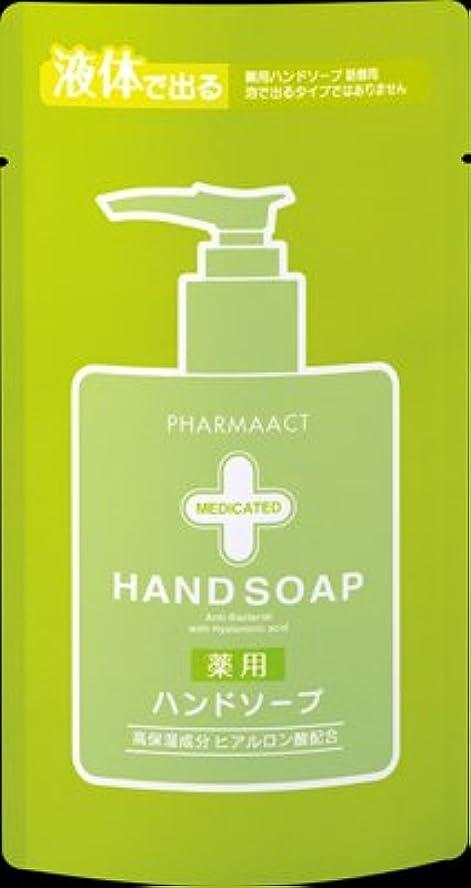 鎮静剤手つかずの一回熊野油脂 ファーマアクト 薬用 ハンドソープ 詰替用 200ML×48個セット さわやかなフレッシュフローラルの香り 医薬部外品