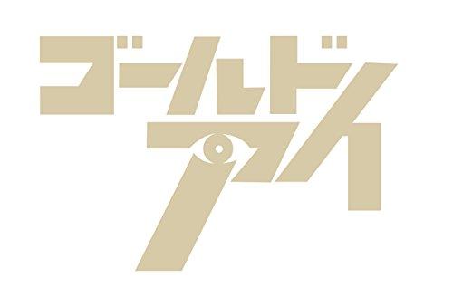 ゴールドアイ DVD-BOX デジタルリマスター版[DVD]