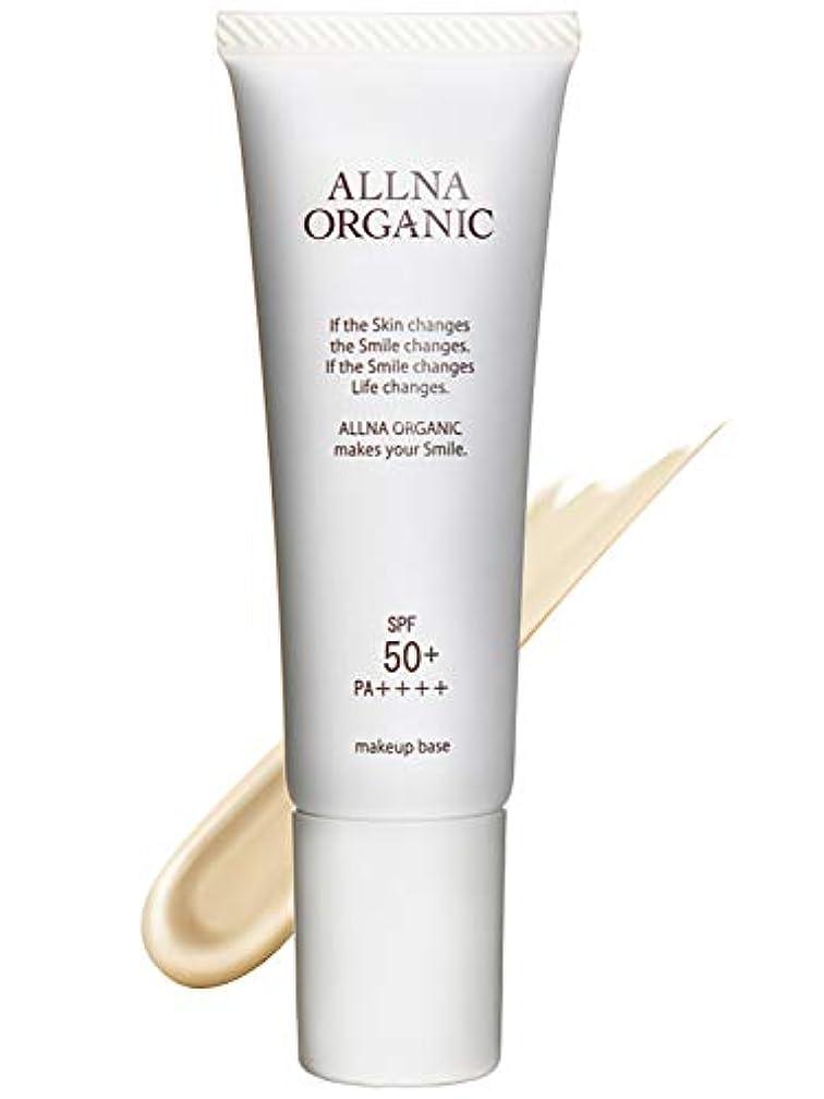 相対的つまずくのみオルナ オーガニック 化粧下地 BBクリーム「 顔 用 保湿 日焼け止め ノンケミカル 」「 SPF50 + PA ++++」「 毛穴 皮脂くずれ防止 」「 無添加 合成着色料 合成香料フリー 」「 コラーゲン 3種+ ヒアルロン酸 4種+ ビタミンC 4種+ セラミド 配合」25g