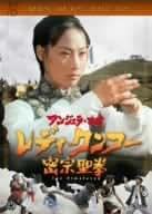 レディ・クンフー/密宗聖拳 [DVD]