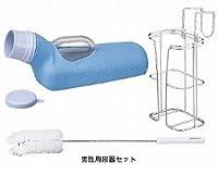 安寿 尿器・尿器受けセット(男性用) 533-740 【アロン化成】 【差込便器・尿器】