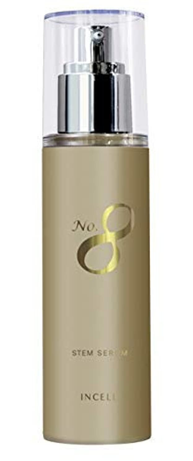 ナンバー8 セラム(美容液)ヒト幹細胞培養液高濃度配合 一般財団法人日本再生医療協会公認製品