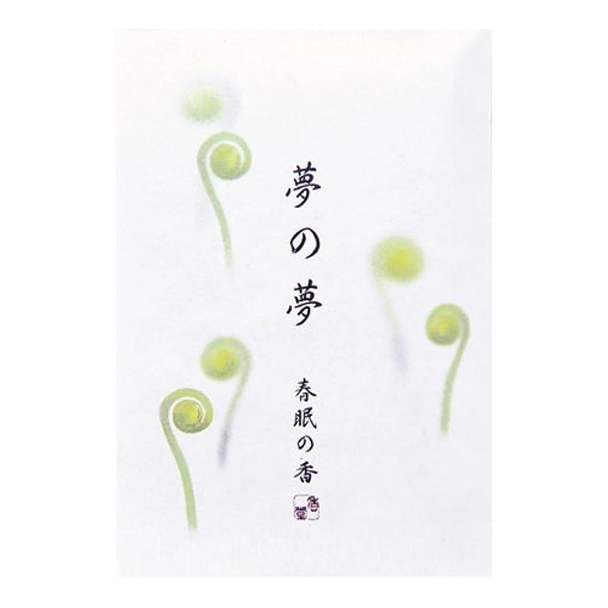 確実名前フェデレーション日本香堂 夢の夢春眠の香 スティック