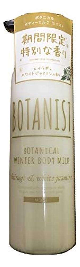 ほとんどない適性無臭【2018年冬季限定】 BOTANIST ボタニカル ボディーミルク モイスト 240mL ヒイラギとホワイトジャスミンの香り