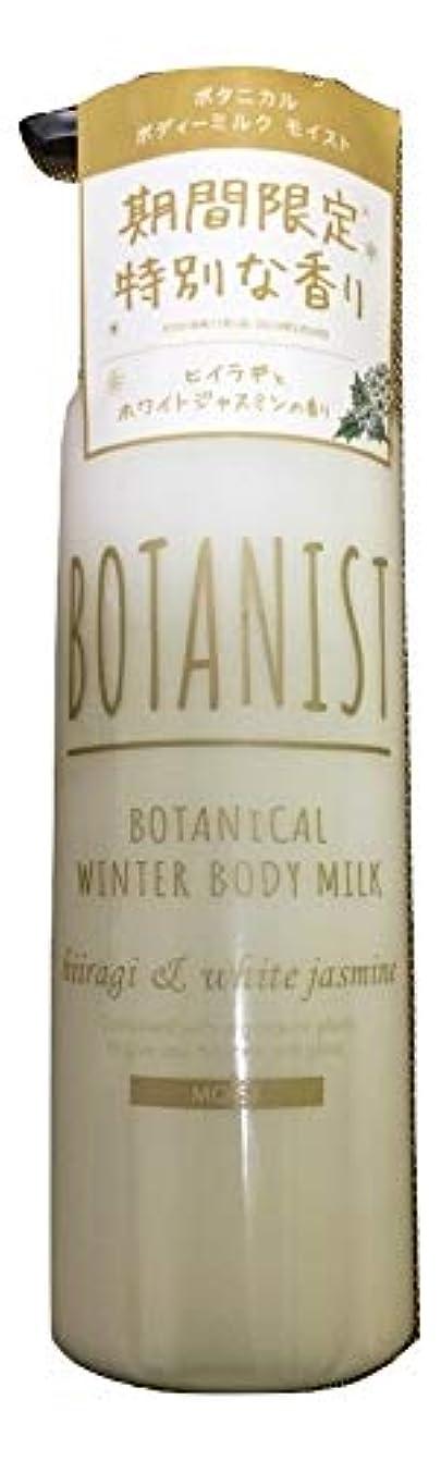 打ち負かす荒廃する組み立てる【2018年冬季限定】 BOTANIST ボタニカル ボディーミルク モイスト 240mL ヒイラギとホワイトジャスミンの香り