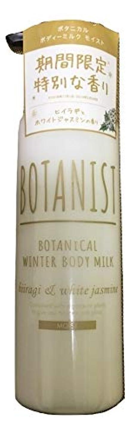 ギャング寄稿者悲観主義者【2018年冬季限定】 BOTANIST ボタニカル ボディーミルク モイスト 240mL ヒイラギとホワイトジャスミンの香り