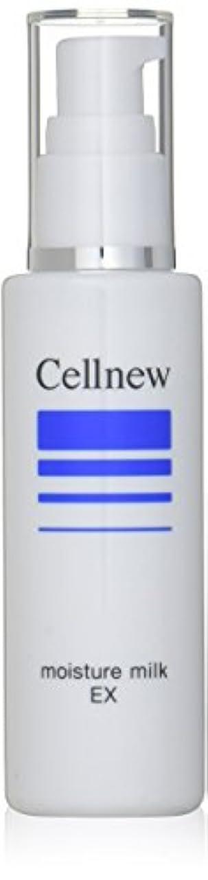 セルニュー モイスチュアミルク EX 80ml ビタミンC誘導体、ビタミンE誘導体