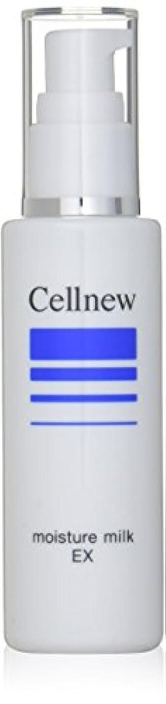 傷つきやすい乳剤大混乱セルニュー モイスチュアミルク EX 80ml ビタミンC誘導体、ビタミンE誘導体