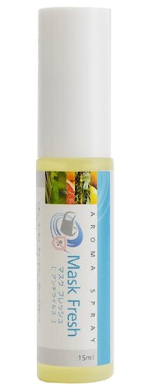 直接洗う識別するAROMASTAR(アロマスター) アロマスプレー マスクフレッシュ (アンチウイルス) 15ml