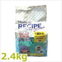 ホリスティックレセピー ソリューション EC-12  乳酸菌 チキン 2.4kg