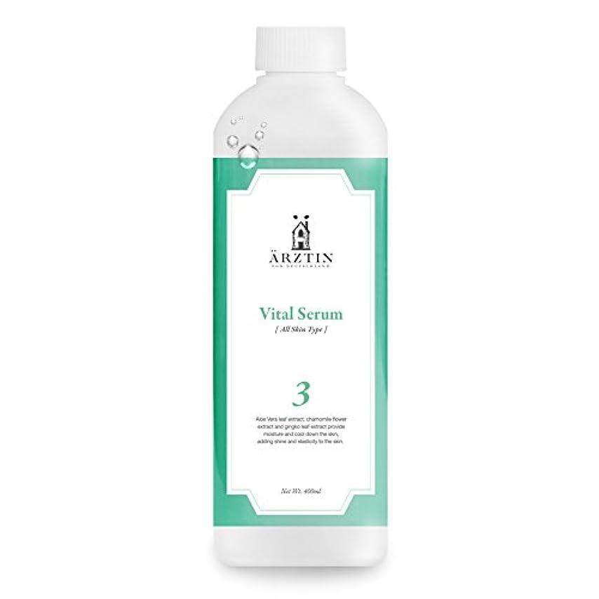 (エルツティン) Arztin バイタルセラム ブログで噂のコスメ 化粧水 スキンケア 機能性化粧品 韓国コスメ