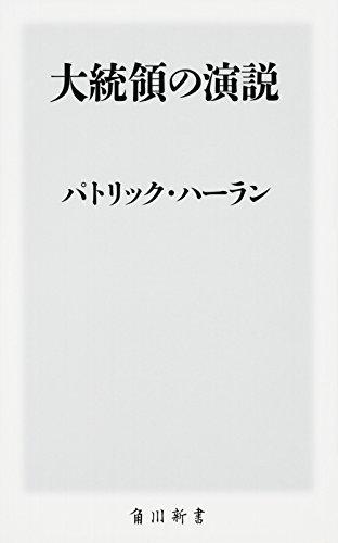大統領の演説 (角川新書)