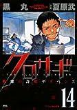 クロサギ 14 (ヤングサンデーコミックス)