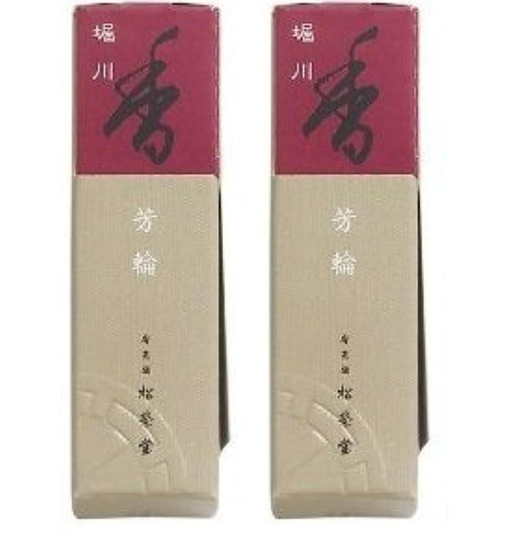 端最大の信じる松栄堂 芳輪 堀川 スティック20本入 2箱セット