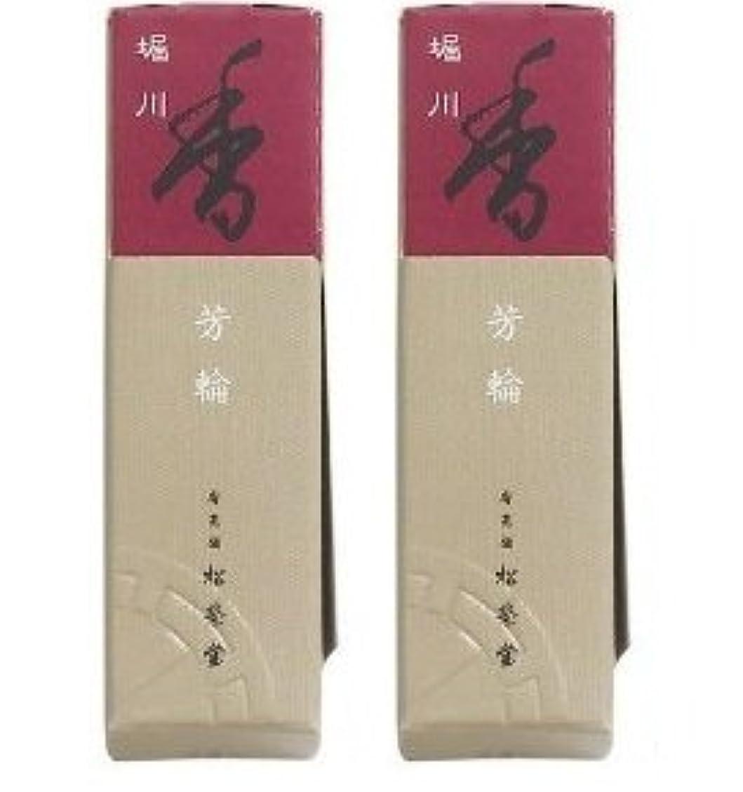 ミント緊張する何でも松栄堂 芳輪 堀川 スティック20本入 2箱セット