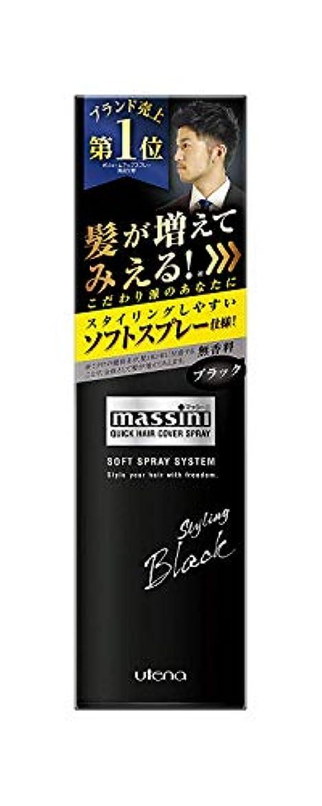 標準郊外【Amazon.co.jp 限定】マッシーニ クイックヘアカバースプレー こだわり仕上げ ブラック(ソフトタイプ) 140g