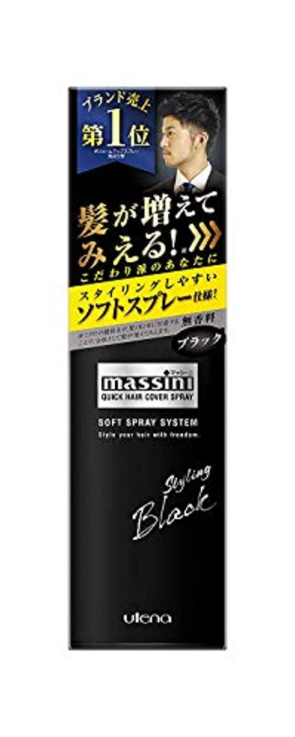 受ける使役下る【Amazon.co.jp 限定】マッシーニ クイックヘアカバースプレー こだわり仕上げ ブラック(ソフトタイプ) 140g