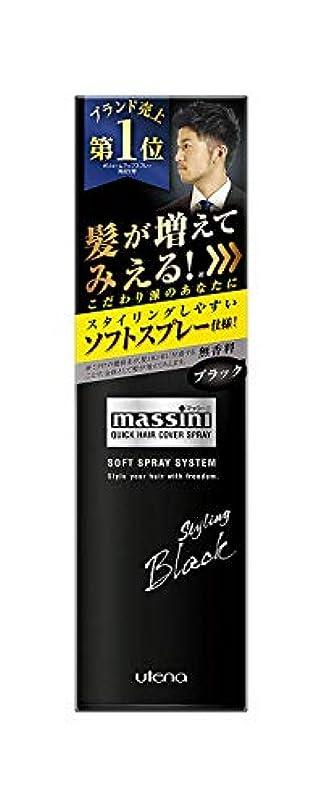 補助シティ適応【Amazon.co.jp 限定】マッシーニ クイックヘアカバースプレー こだわり仕上げ ブラック(ソフトタイプ) 140g