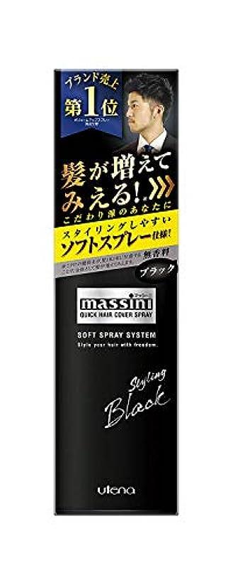 【Amazon.co.jp 限定】マッシーニ クイックヘアカバースプレー こだわり仕上げ ブラック(ソフトタイプ) 140g