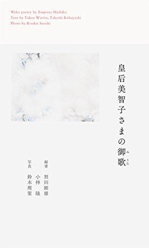 皇后美智子さまの御歌(みうた)